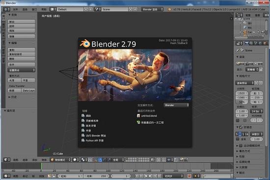 blender2.79 软件下载+中文设置汉化