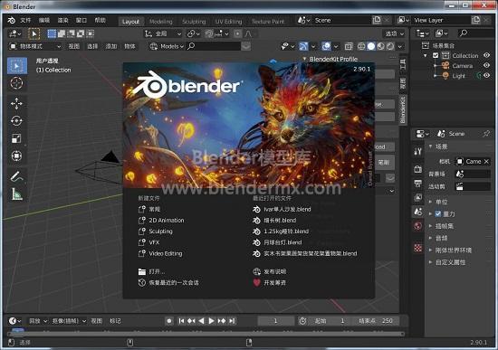 blender2.93 软件下载+中文设置汉化
